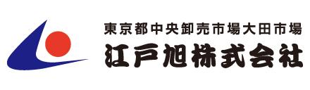 江戸旭株式会社