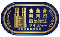 東京都食品衛生マイスター